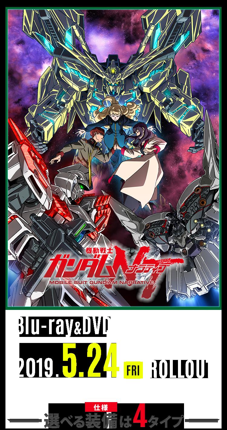 『機動戦士ガンダムNT』Blu-ray&DVD 2019年5月24日(金)ロールアウト。