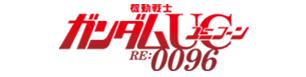 『機動戦士ガンダムユニコーン RE:0096』公式サイト