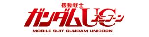『機動戦士ガンダムUC[ユニコーン]』公式サイト