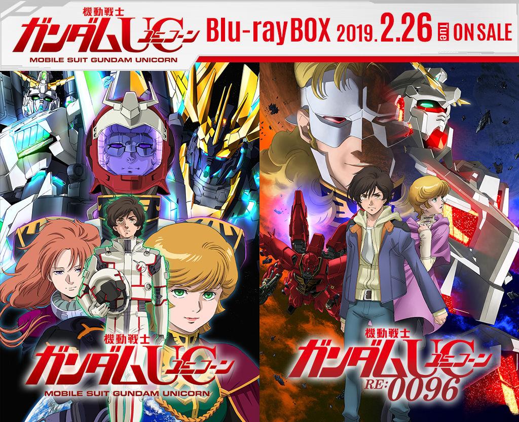 機動戦士ガンダムUC Blu-ray Box 2019.2.26[Tue] ON SALE