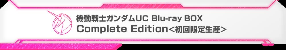 機動戦士ガンダムUC Blu-ray BOX Complete Edition<初回限定生産>