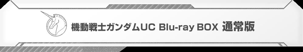 機動戦士ガンダムUC Blu-ray BOX 通常版