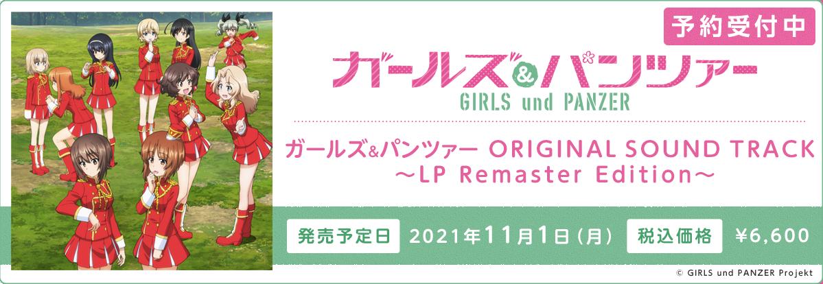 予約受付中 ガールズ&パンツァー最終章 ORIGINAL SOUND TRACK 〜LP Remaster Edition〜 発売予定日:2021年11月1日(月) 税込価格:¥6,600