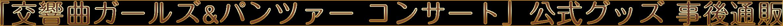 『交響曲ガールズ&パンツァー コンサート』公式グッズ 事後通販