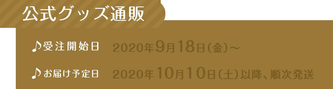 公式グッズ通販 受注期間2020年9月18日(金)〜 / お届け予定日2020年10月10日(土)以降、順次発送