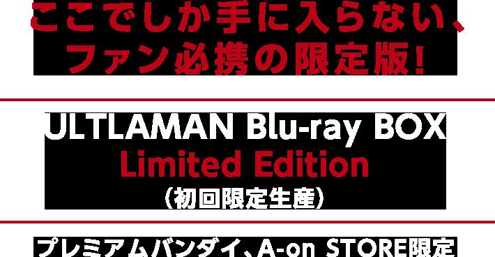 ここでしか手に入らない、ファン必携の限定版!ULTLAMAN Blu-ray BOX Limited Edition(初回限定生産)【プレミアムバンダイ、A-on STORE限定】