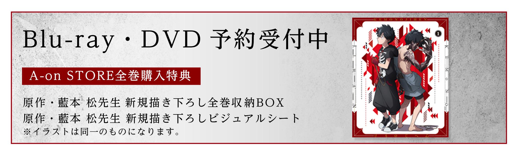 Blu-ray・DVD 予約受付中                 A-on STORE全巻購入特典                 原作・藍本 松先生 新規描き下ろし全巻収納BOX                 原作・藍本 松先生 新規描き下ろしビジュアルシート