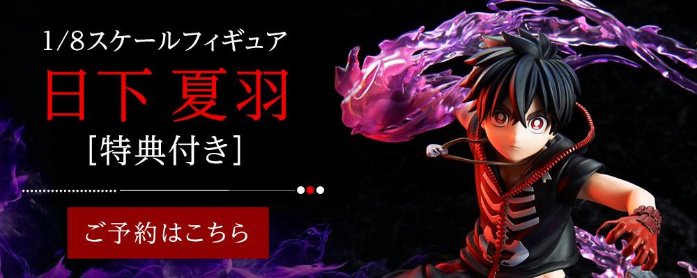 1/8スケールフィギュア 日下夏羽[特典付き]ご予約はこちら