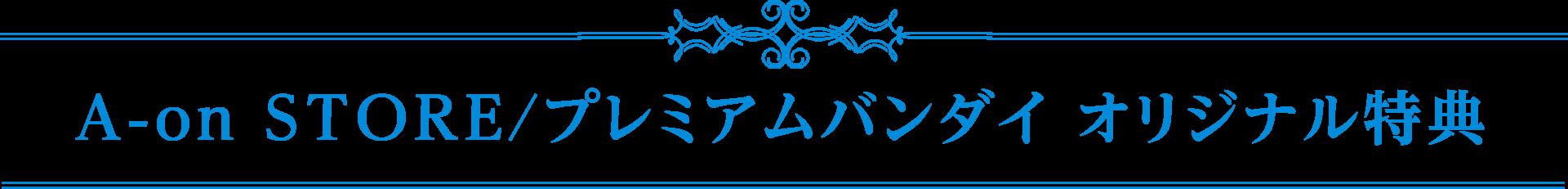 A-on STORE/プレミアムバンダイ オリジナル特典