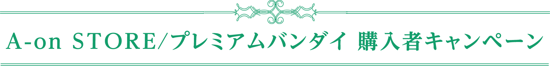 A-on STORE/プレミアムバンダイ 購入者キャンペーン