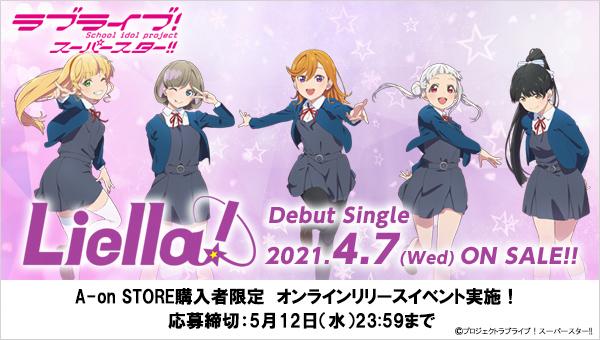 Liella! A-on STORE 購入者対象限定 オンラインリリースイベント実施!