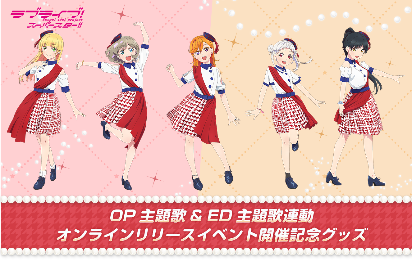 ラブライブ!スーパースター!!OP主題歌&ED主題歌連動オンラインリリースイベント開催記念グッズ