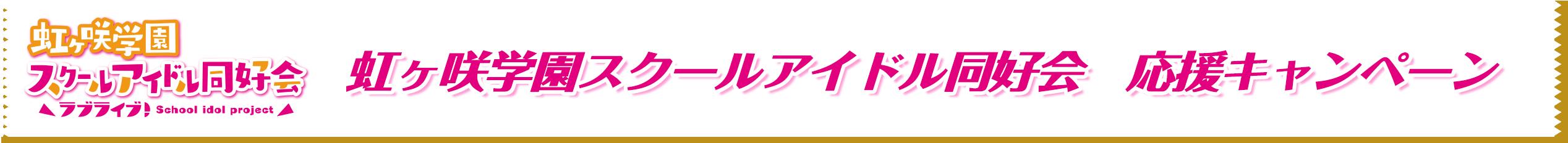 虹虹ヶ咲学園スクールアイドル同好会 応援キャンペーン