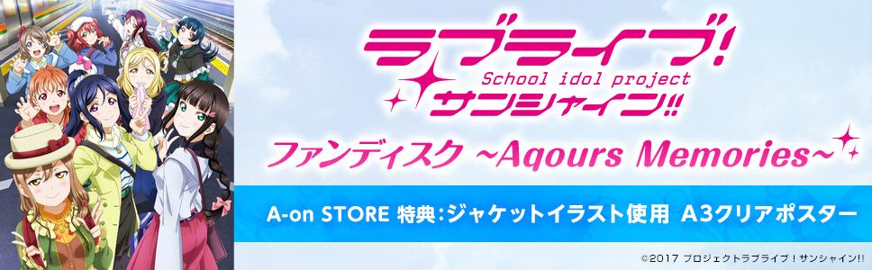 ラブライブ!サンシャイン!! ファンディスク ~Aqours Memories~