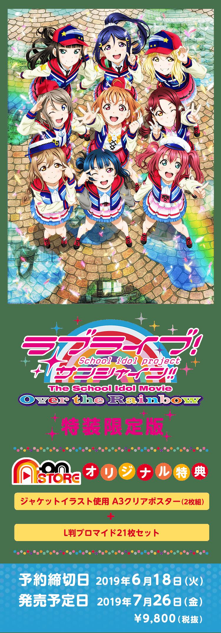 『ラブライブ!サンシャイン!! The School Idol Movie Over the Rainbow』特装限定版の予約締切日は2019年6月18日(火)、発売予定日は2019年7月26日(金)