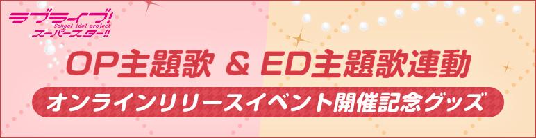 OP主題歌&ED主題歌連動オンラインリリースイベント開催記念グッズ
