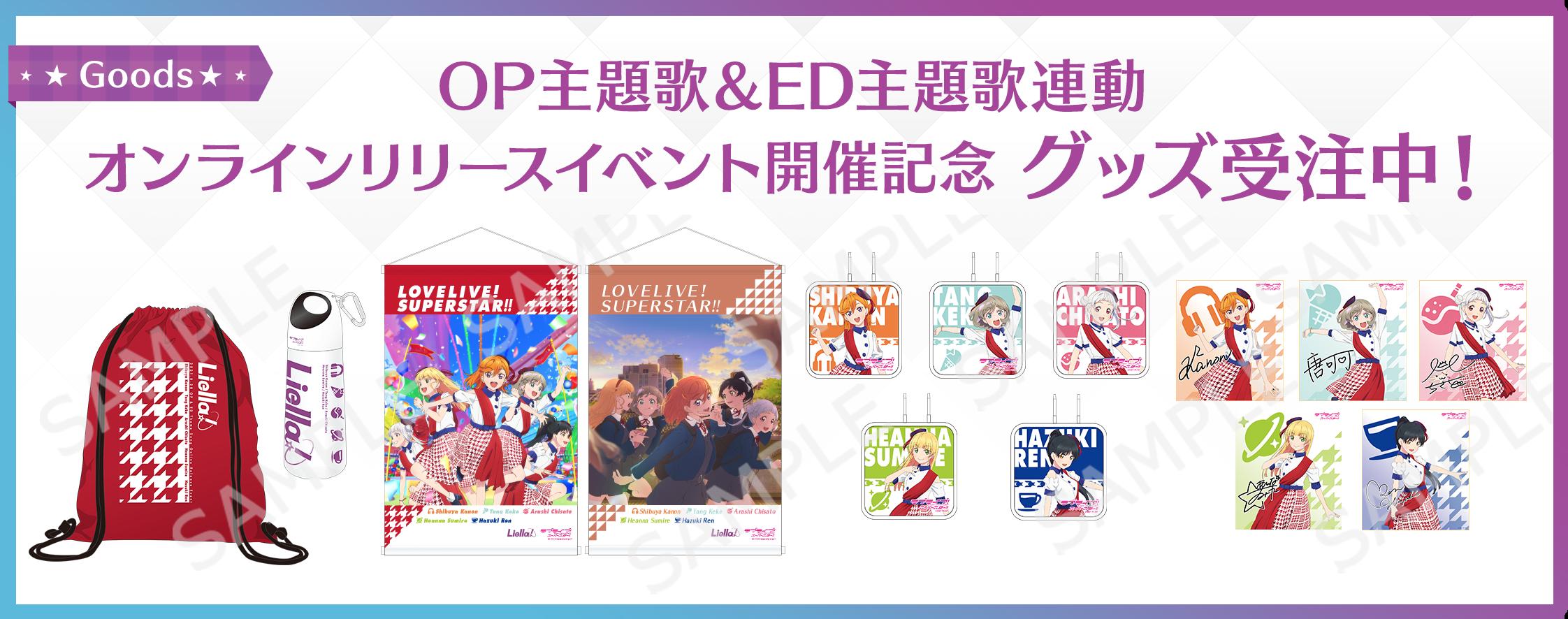OP主題歌&ED主題歌連動オンラインリリースイベント開催記念 グッズ受注中!