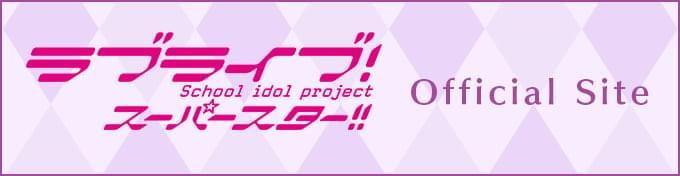 ラブライブ!スーパースター!! official Site