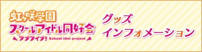 ラブライブ!虹ヶ咲学園スクールアイドル同好会