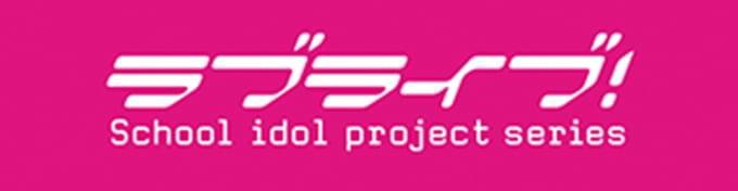 ラブライブ!School idol project series