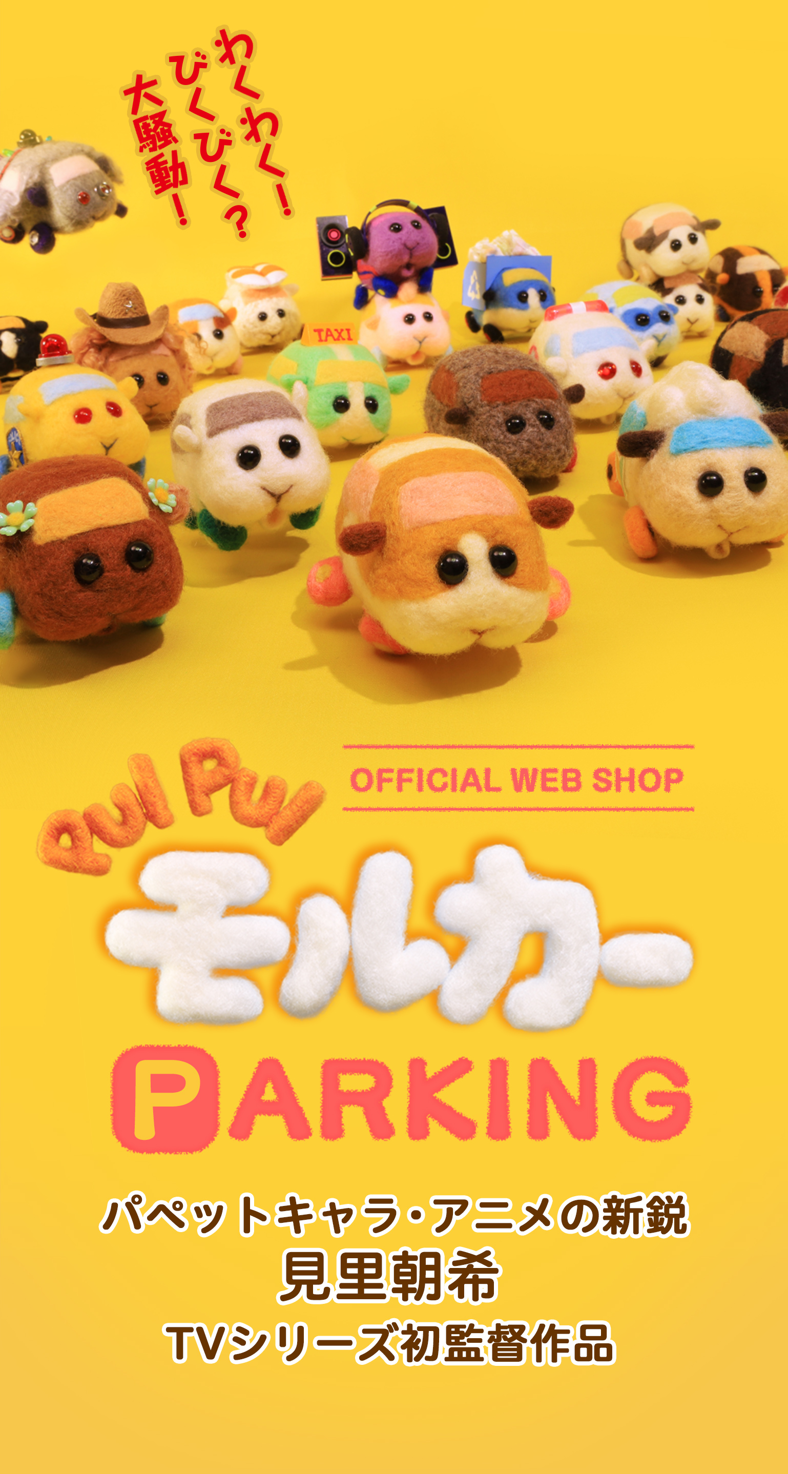 PUIPUIモルカー OFFICIAL WEB SHOP モルカーPARKING