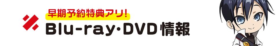 早期予約特典アリ!Blu-ray・DVD情報