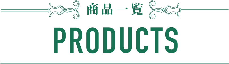 PRODUCTS -商品一覧-