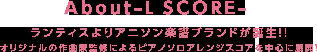lscore