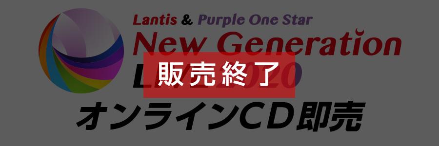 Lantis & Purple One Star New Generation LIVE 2020 オンラインCD即売