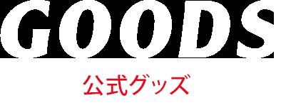 GOODS-公式グッズ-