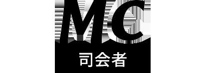 MC-司会者-