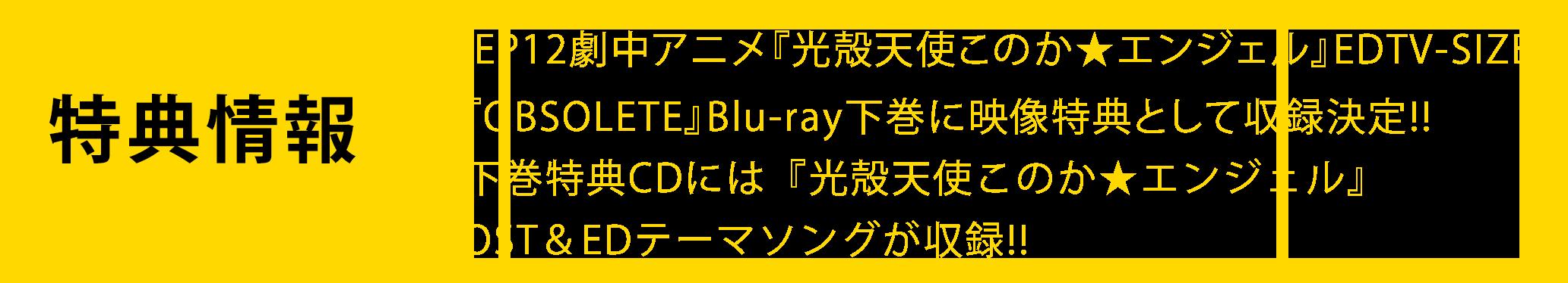 特典情報 EP12劇中アニメ『光殻天使このか★エンジェル』EDTV-SIZE 『OBSOLETE』Blu-ray下巻に映像特典として収録決定!!