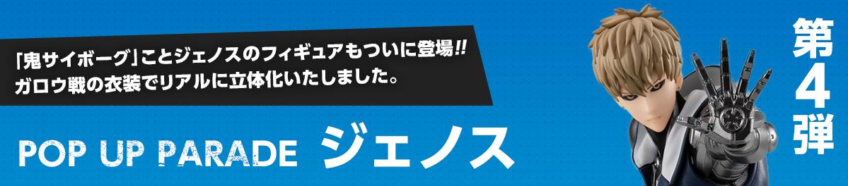 第4弾 「鬼サイボーグ」ことジェノスのフィギュアもついに登場!! ガロウ戦の衣装でリアルに立体化いたしました!