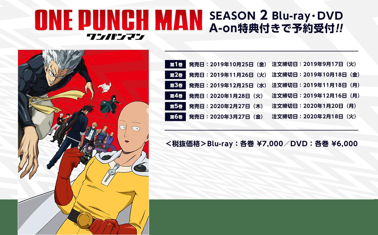 「ワンパンマン」SEASON 2 Blu-ray・DVD A-on特典付きで予約受付!!