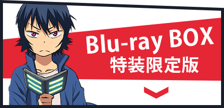 Blu-ray BOX 特装限定版