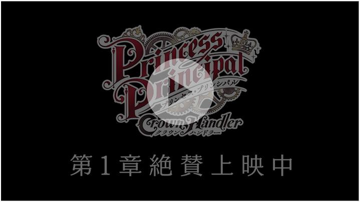 プリンセス・プリンシパル 『Crown Handler』第1章 MOVIE