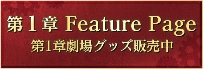 1章 Feature Page 1章劇場グッズ販売中