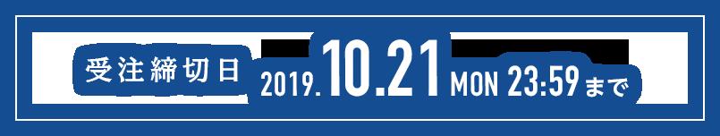 受注締切日【2019年10月21日(月) 23時59分まで】