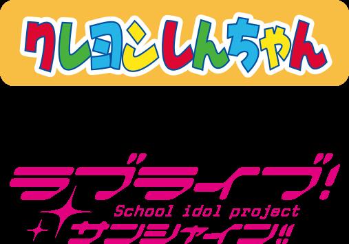 クレヨンしんちゃん×ラブライブ!サンシャイン!!
