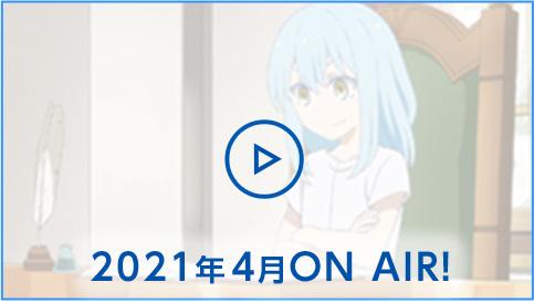TVアニメ『転生したらスライムだった件 転スラ日記』PV第1弾