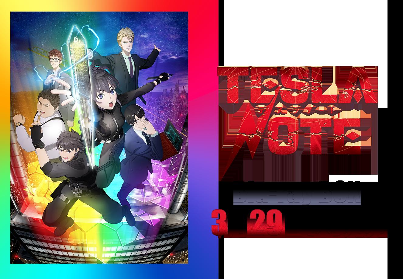 TESLA NOTE テスラノート Blu-ray BOX 3月29日[火]発売
