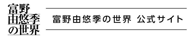 富野由悠季の世界 公式サイト