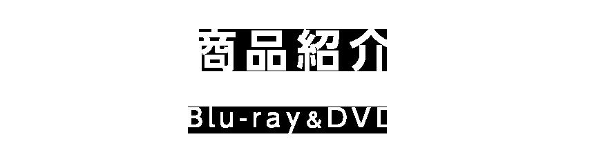 商品紹介 -Blu-ray&DVD-