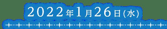 2022年1月26日(水)