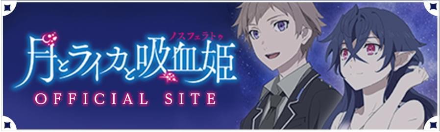 月とライカの吸血姫 公式サイト