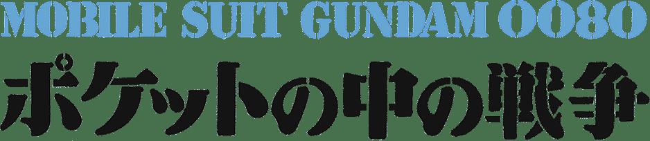 『機動戦士ガンダム 0080 ポケットの中の戦争』ロゴ