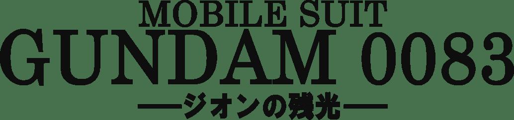 『機動戦士ガンダム0083 ―ジオンの残光―』ロゴ