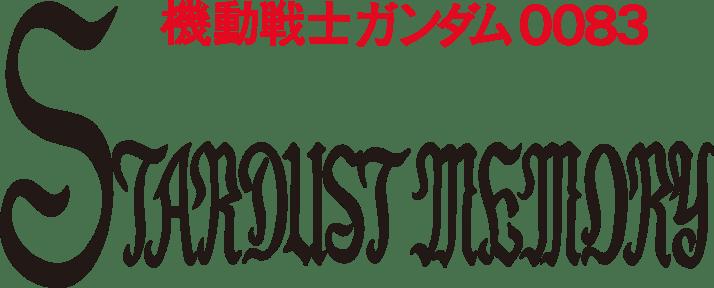 『機動戦士ガンダム0083 STARDUST MEMORY』ロゴ