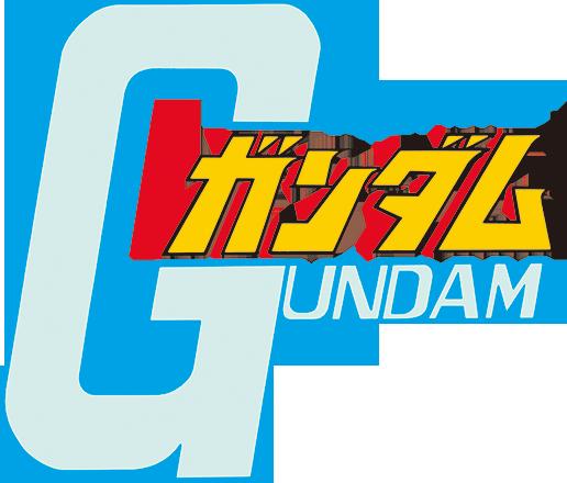 『機動戦士ガンダム』ロゴ