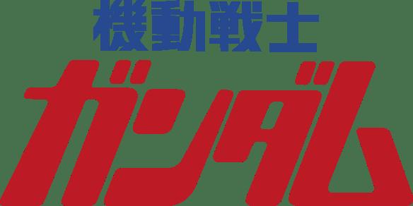 『劇場版 機動戦士ガンダム』ロゴ